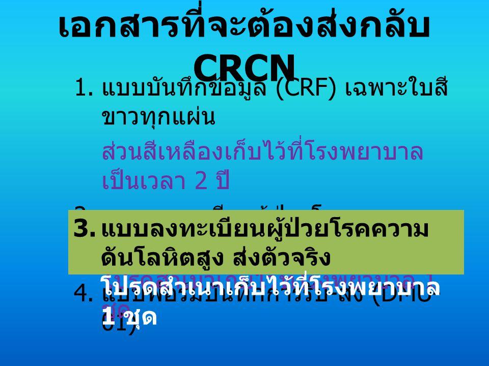 เอกสารที่จะต้องส่งกลับ CRCN 4. แบบฟอร์มบันทึกการรับ - ส่ง (DMU- 01) 1.