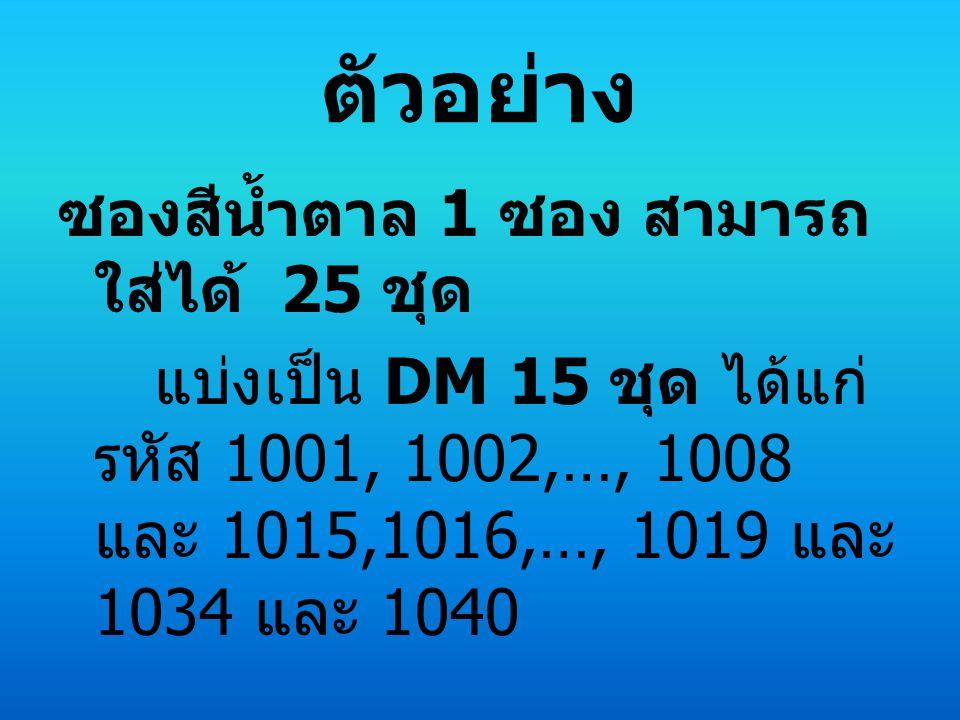 ตัวอย่าง ซองสีน้ำตาล 1 ซอง สามารถ ใส่ได้ 25 ชุด แบ่งเป็น DM 15 ชุด ได้แก่ รหัส 1001, 1002,…, 1008 และ 1015,1016,…, 1019 และ 1034 และ 1040