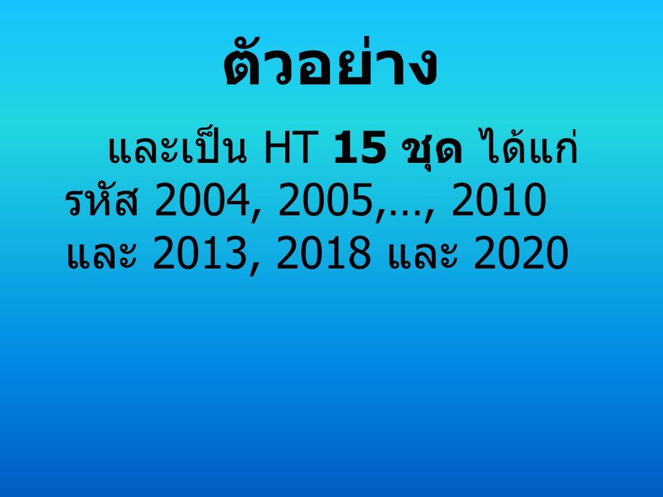 ตัวอย่าง และเป็น HT 15 ชุด ได้แก่ รหัส 2004, 2005,…, 2010 และ 2013, 2018 และ 2020