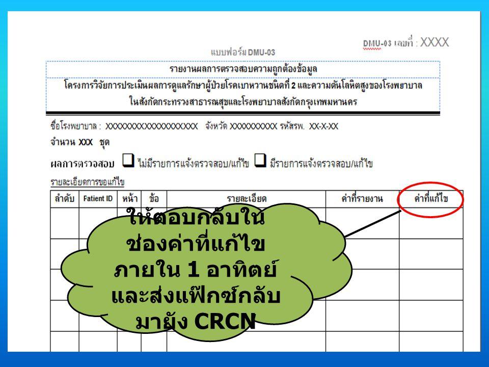 ให้ตอบกลับใน ช่องค่าที่แก้ไข ภายใน 1 อาทิตย์ และส่งแฟ๊กซ์กลับ มายัง CRCN