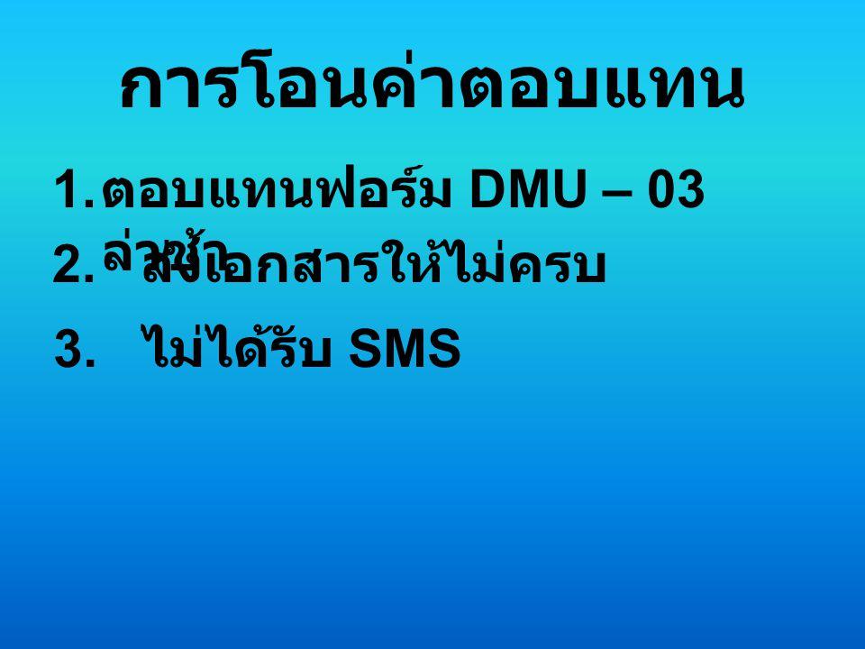 การโอนค่าตอบแทน 1. ตอบแทนฟอร์ม DMU – 03 ล่าช้า 2. ส่งเอกสารให้ไม่ครบ 3. ไม่ได้รับ SMS