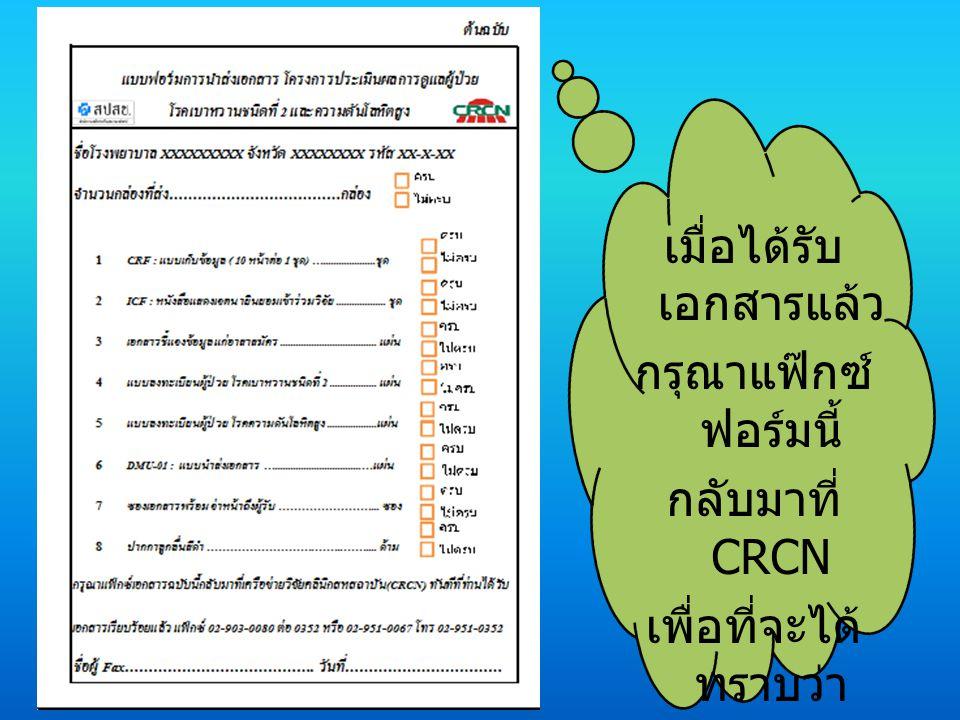 เมื่อได้รับ เอกสารแล้ว กรุณาแฟ๊กซ์ ฟอร์มนี้ กลับมาที่ CRCN เพื่อที่จะได้ ทราบว่า ท่านได้รับ เอกสาร ครบถ้วนหรือไม่ ค่ะ
