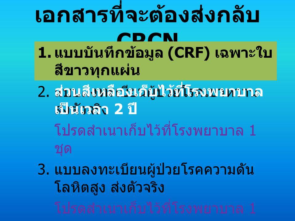 เอกสารที่จะต้องส่งกลับ CRCN 2.