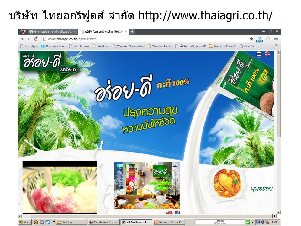 บริษัท ไทยอกรีฟูดส์ จำกัด http://www.thaiagri.co.th/