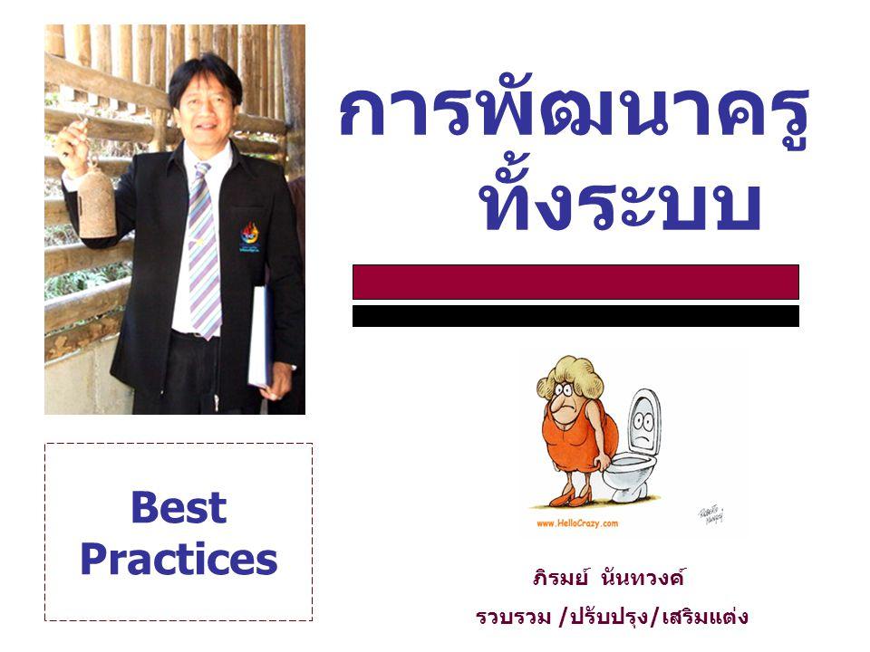 การพัฒนาครู ทั้งระบบ Best Practices ภิรมย์ นันทวงค์ รวบรวม /ปรับปรุง/เสริมแต่ง