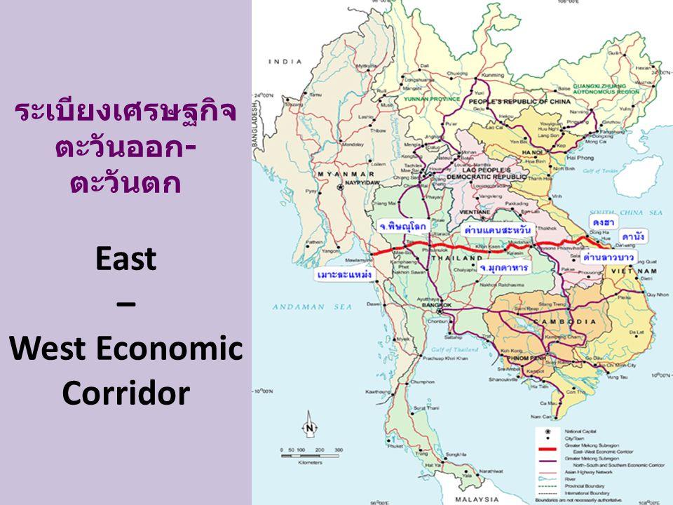 ระเบียงเศรษฐกิจ ตะวันออก- ตะวันตก East – West Economic Corridor