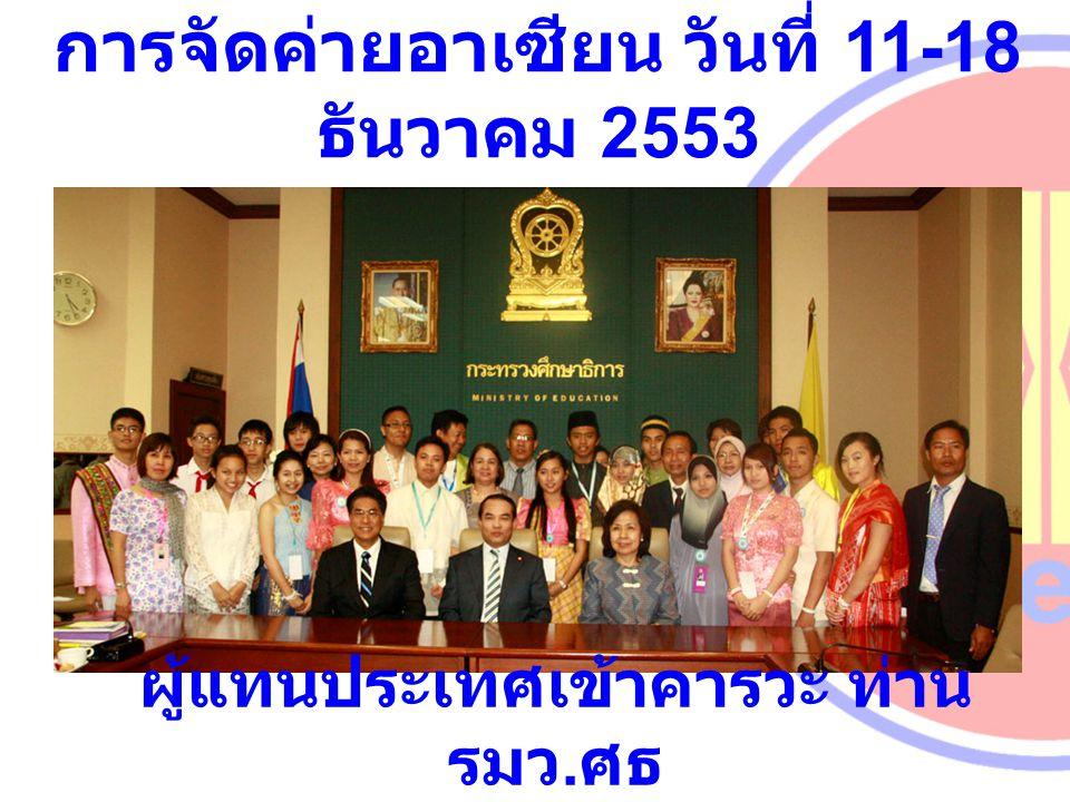การจัดค่ายอาเซียน วันที่ 11-18 ธันวาคม 2553 ผู้แทนประเทศเข้าคารวะ ท่าน รมว. ศธ