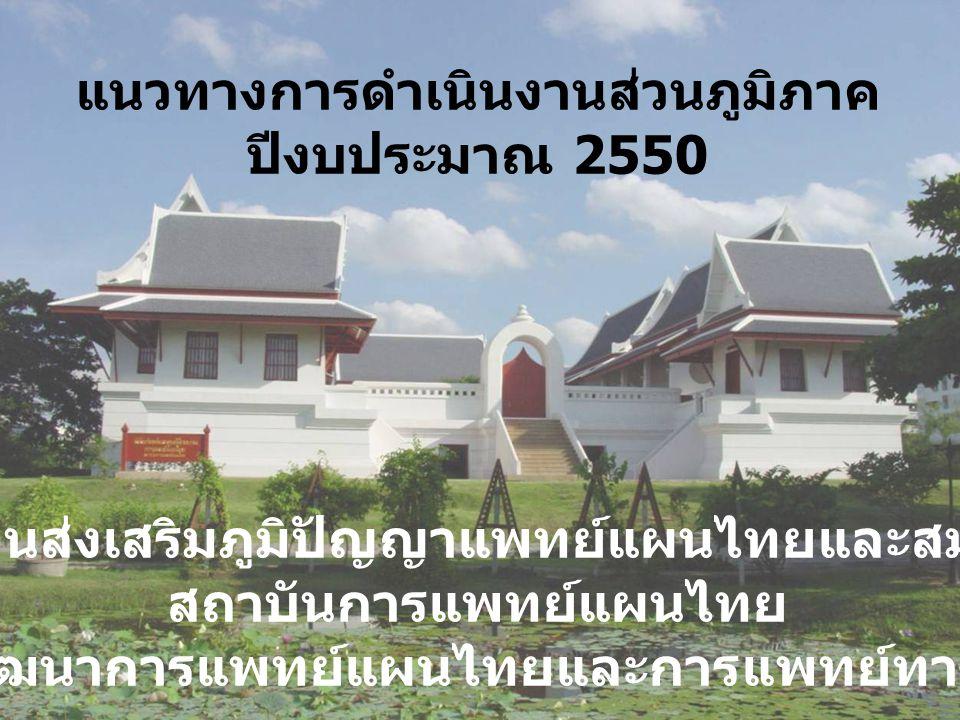แนวทางการดำเนินงานส่วนภูมิภาค ปีงบประมาณ 2550 กลุ่มงานส่งเสริมภูมิปัญญาแพทย์แผนไทยและสมุนไพร สถาบันการแพทย์แผนไทย กรมพัฒนาการแพทย์แผนไทยและการแพทย์ทางเลือก