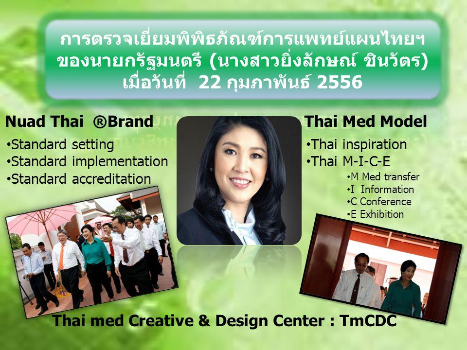 Nuad Thai ®Brand Standard setting Standard implementation Standard accreditation Thai Med Model Thai inspiration Thai M-I-C-E M Med transfer I Informa
