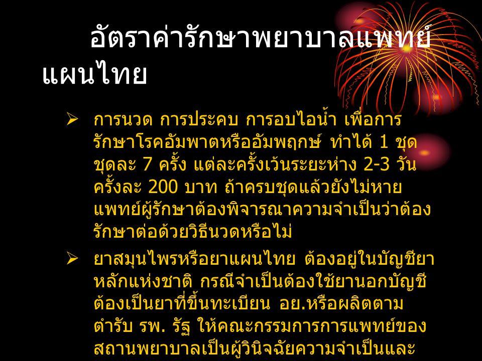 อัตราค่ารักษาพยาบาลแพทย์ แผนไทย  การนวด การประคบ การอบไอน้ำ เพื่อการ รักษาโรคอัมพาตหรืออัมพฤกษ์ ทำได้ 1 ชุด ชุดละ 7 ครั้ง แต่ละครั้งเว้นระยะห่าง 2-3