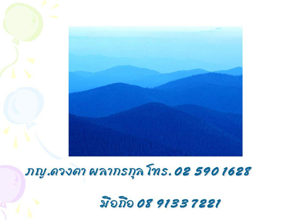 ภญ. ดวงตา ผลากรกุล โทร. 02 590 1628 มือถือ 08 9133 7221 มือถือ 08 9133 7221