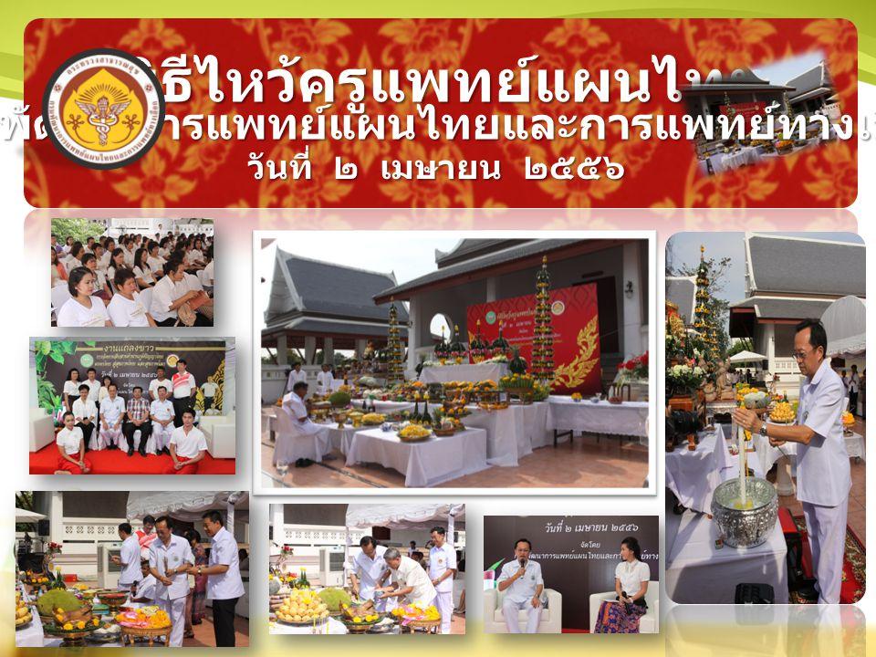 พิธีไหว้ครูแพทย์แผนไทย วันที่ ๒ เมษายน ๒๕๕๖ กรมพัฒนาการแพทย์แผนไทยและการแพทย์ทางเลือก