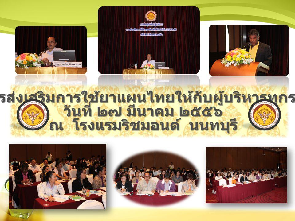 การส่งเสริมการใช้ยาแผนไทยให้กับผู้บริหารทุกระดับ วันที่ ๒๗ มีนาคม ๒๕๕๖ ณ โรงแรมริชมอนด์ นนทบุรี