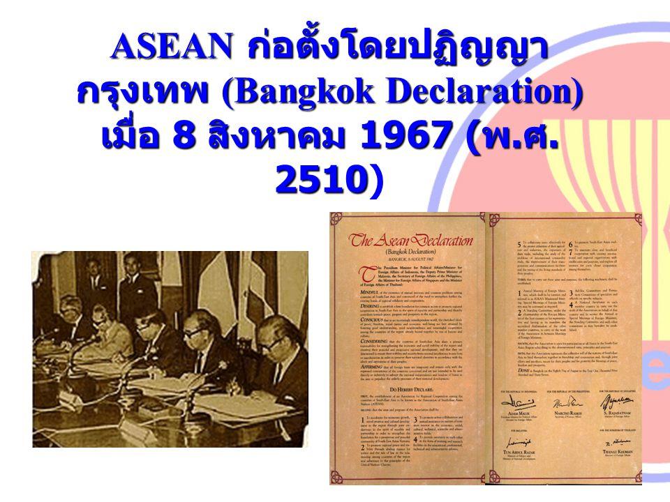 ASEAN ก่อตั้งโดยปฏิญญา กรุงเทพ (Bangkok Declaration) เมื่อ 8 สิงหาคม 1967 ( พ. ศ. 2510 ASEAN ก่อตั้งโดยปฏิญญา กรุงเทพ (Bangkok Declaration) เมื่อ 8 สิ