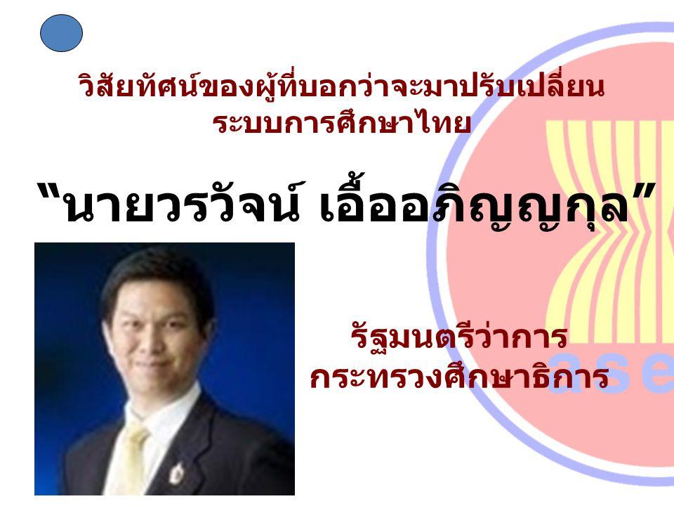 """""""นายวรวัจน์ เอื้ออภิญญกุล"""" รัฐมนตรีว่าการ กระทรวงศึกษาธิการ วิสัยทัศน์ของผู้ที่บอกว่าจะมาปรับเปลี่ยน ระบบการศึกษาไทย"""
