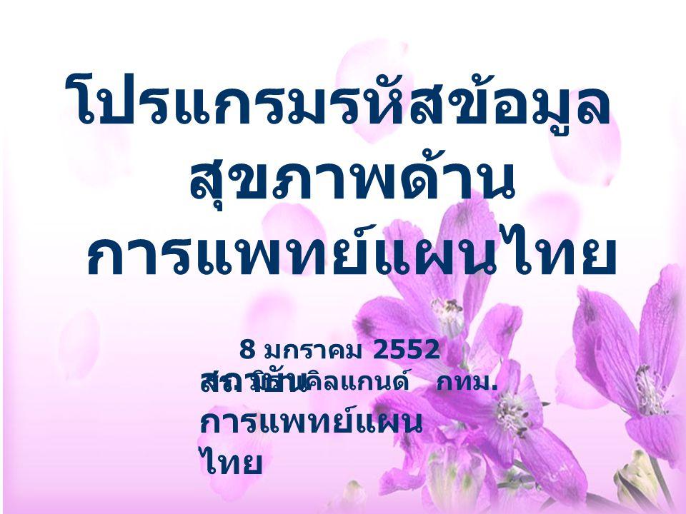 โปรแกรมรหัสข้อมูล สุขภาพด้าน การแพทย์แผนไทย 8 มกราคม 2552 รร.