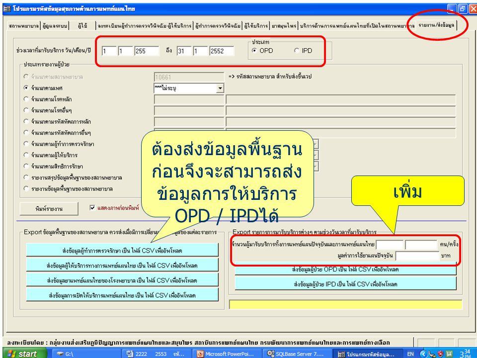 ต้องส่งข้อมูลพื้นฐาน ก่อนจึงจะสามารถส่ง ข้อมูลการให้บริการ OPD / IPD ได้ เพิ่ม