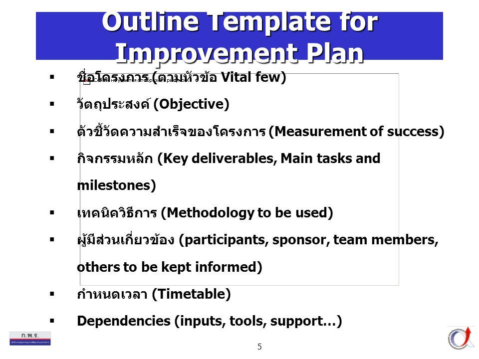 6  การกำหนดวัตถุประสงค์ของแผนการปรับปรุง  ทำความเข้าใจความแตกต่างระหว่าง 'Fix' and 'Improvement' แผนการปรับปรุงอาจต้องประกอบด้วย ทั้งการบรรเทาปัญหาระยะ สั้นและการเปลี่ยนแปลงกระบวนการทำงานในระยะยาว  ทำอย่างไรจึงจะให้การปรับปรุงนั้นส่งผลอย่างยั่งยืน - การมอบหมายให้มีผู้รับผิดชอบและตัวชี้วัดที่ชัดเจน การจัดทำแผนการปรับปรุง