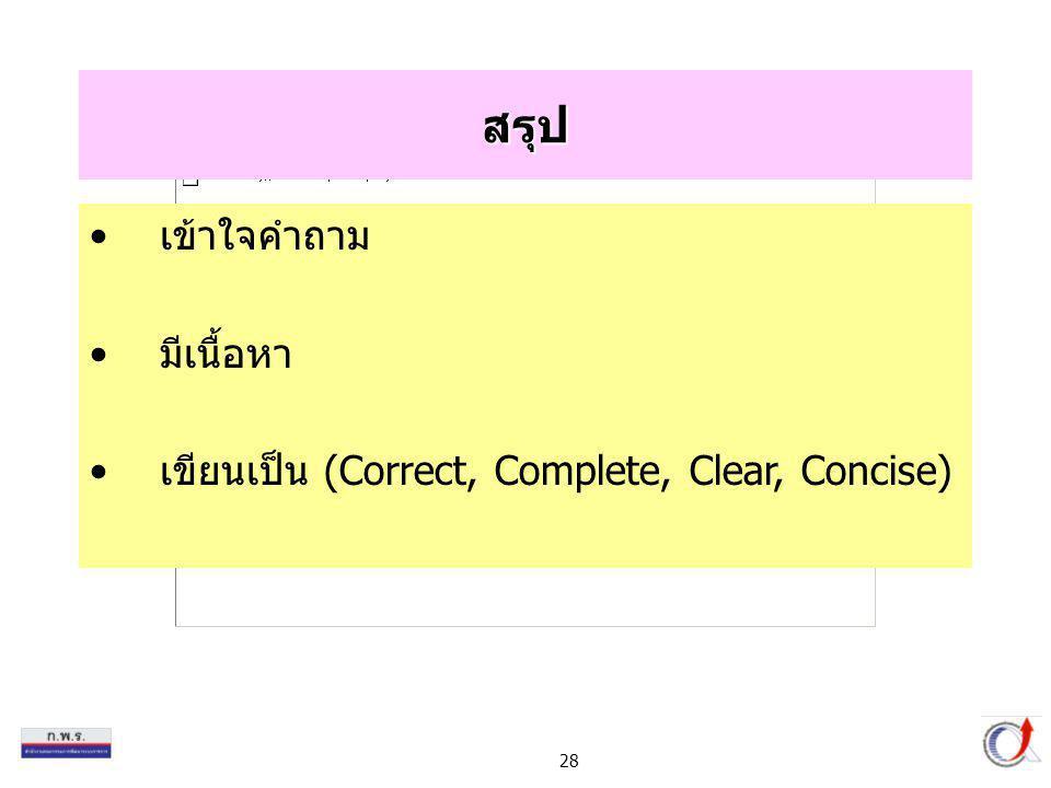 28 สรุป เข้าใจคำถาม มีเนื้อหา เขียนเป็น (Correct, Complete, Clear, Concise)