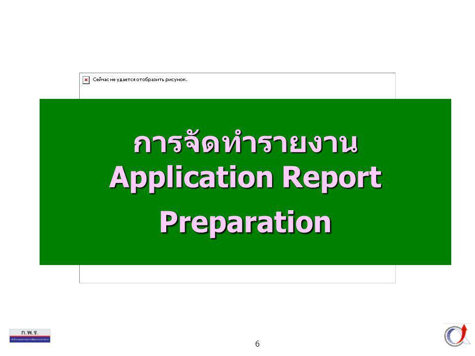 6 การจัดทำรายงาน Application Report Preparation