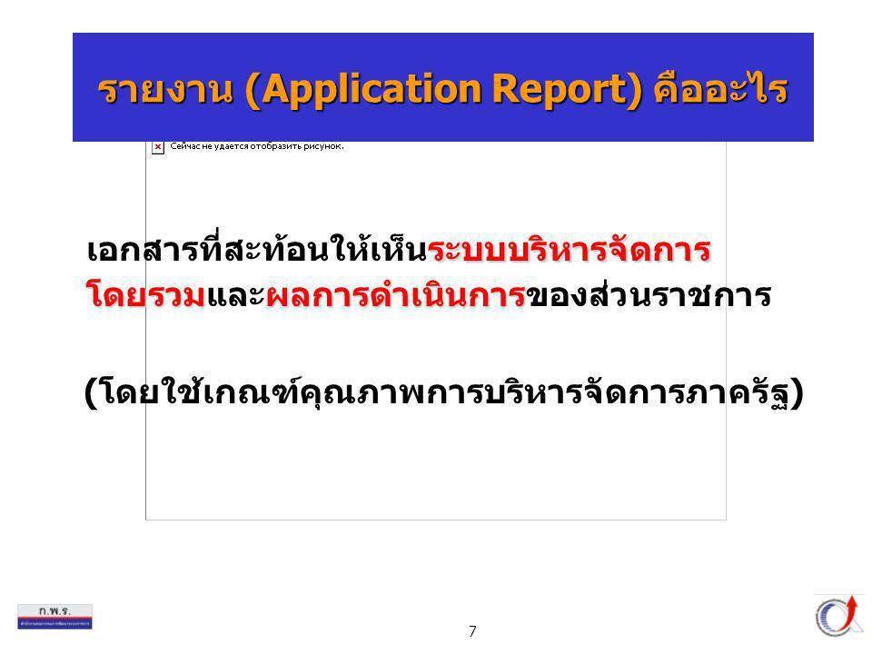 7 รายงาน (Application Report) คืออะไร ระบบบริหารจัดการ โดยรวมผลการดำเนินการ เอกสารที่สะท้อนให้เห็นระบบบริหารจัดการ โดยรวมและผลการดำเนินการของส่วนราชกา