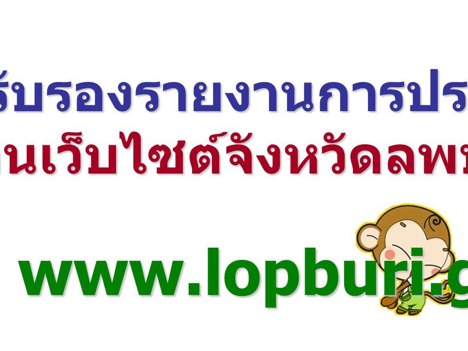 การรับรองรายงานการประชุมผ่านเว็บไซต์จังหวัดลพบุรี www.lopburi.go.th