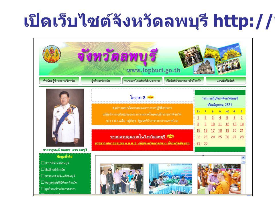 เปิดเว็บไซต์จังหวัดลพบุรี http://www.lopburi.go.th
