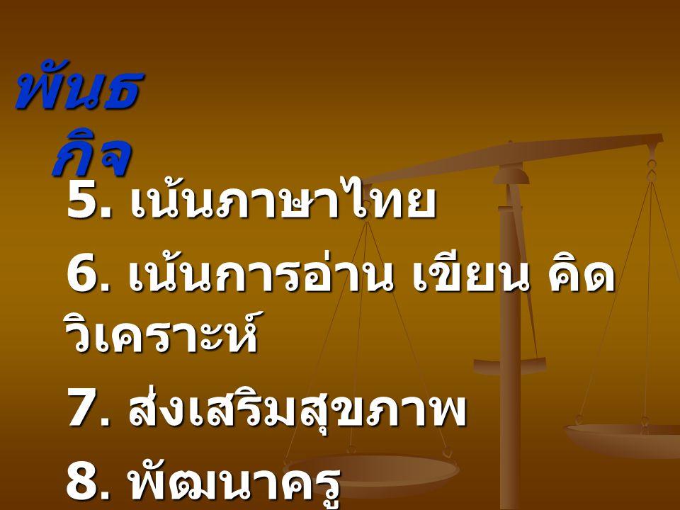 5. เน้นภาษาไทย 6. เน้นการอ่าน เขียน คิด วิเคราะห์ 7. ส่งเสริมสุขภาพ 8. พัฒนาครู พันธ กิจ