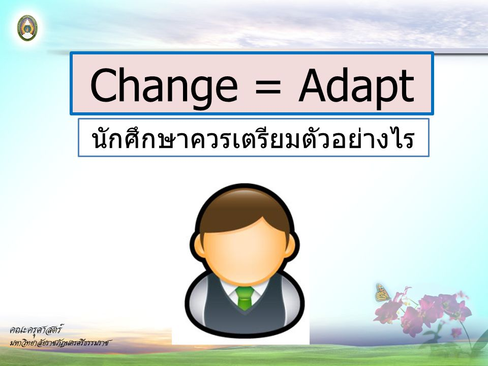 Change = Adapt นักศึกษาควรเตรียมตัวอย่างไร