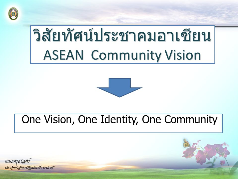 บทบาทหน้าที่ของ ประชาคม ASEAN 2510 ประชาคมความมั่นคง 2540 ประชาคมเศรษฐกิจ 2553 ประชาคมสังคม และวัฒนธรรม