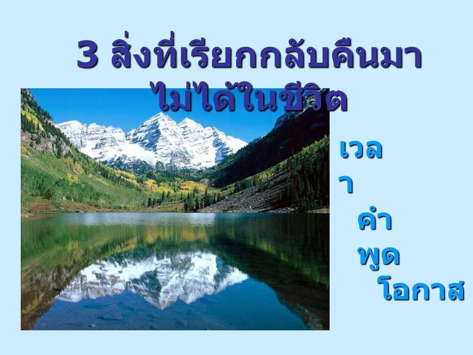 3 สิ่งเพื่อชีวิตที่ดีมี คุณค่า (3 Things for Good Life)