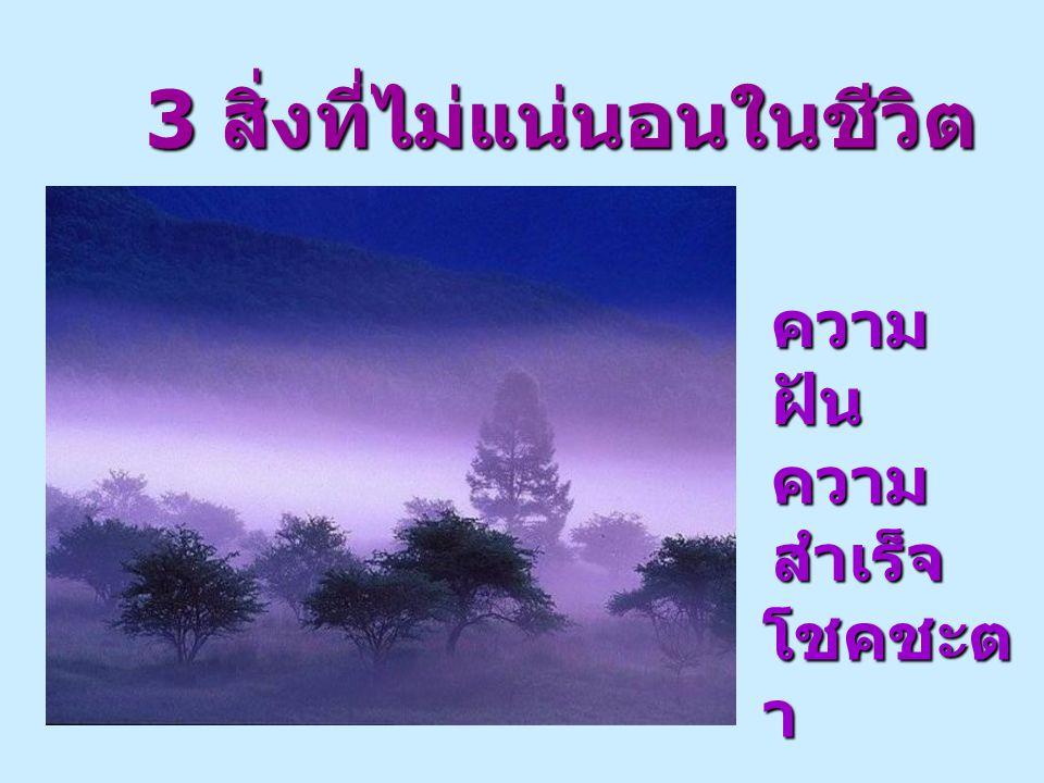 3 สิ่งที่ไม่แน่นอนในชีวิต ความ ฝัน ความ สำเร็จ โชคชะต า