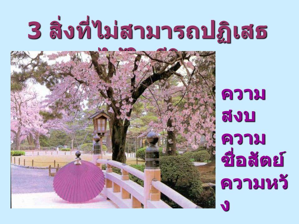 3 สิ่งที่ไม่สามารถปฏิเสธ ได้ในชีวิต ความ สงบ ความ ซื่อสัตย์ ความหวั ง