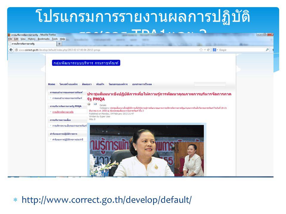  http://www.correct.go.th/develop/default/ โปรแกรมการรายงานผลการปฏิบัติ ราชการ TPA1 และ 2