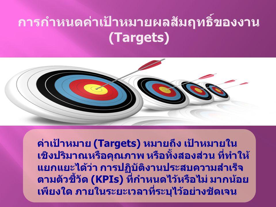 ค่าเป้าหมาย (Targets) หมายถึง เป้าหมายใน เชิงปริมาณหรือคุณภาพ หรือทั้งสองส่วน ที่ทำให้ แยกแยะได้ว่า การปฏิบัติงานประสบความสำเร็จ ตามตัวชี้วัด (KPIs) ท