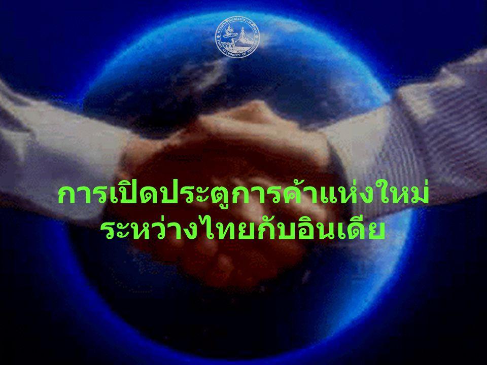 การเปิดประตูการค้าแห่งใหม่ ระหว่างไทยกับอินเดีย