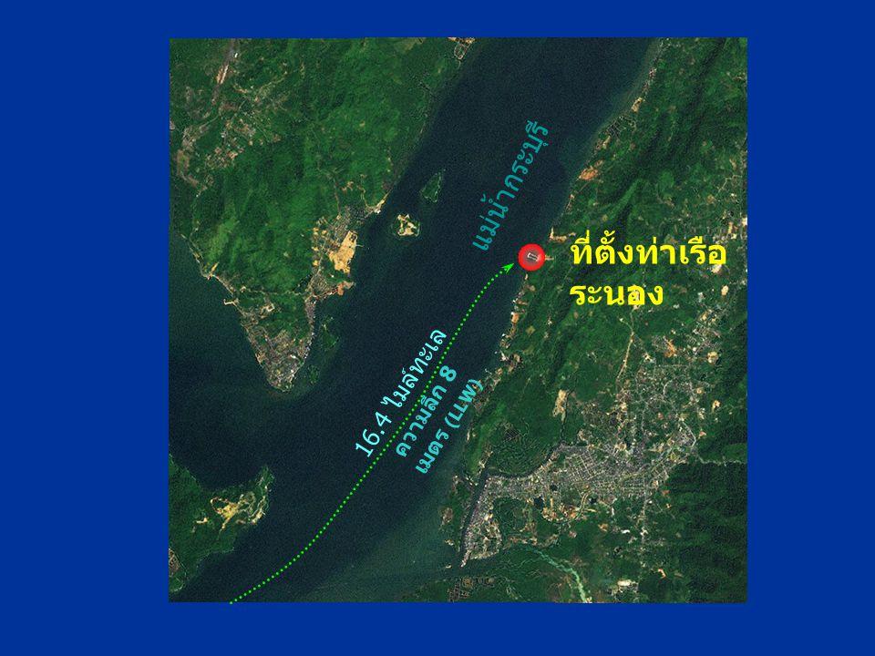 ความลึก 8 เมตร (LLW) แม่น้ำกระบุรี 16.4 ไมล์ทะเล ที่ตั้งท่าเรือ ระนอง