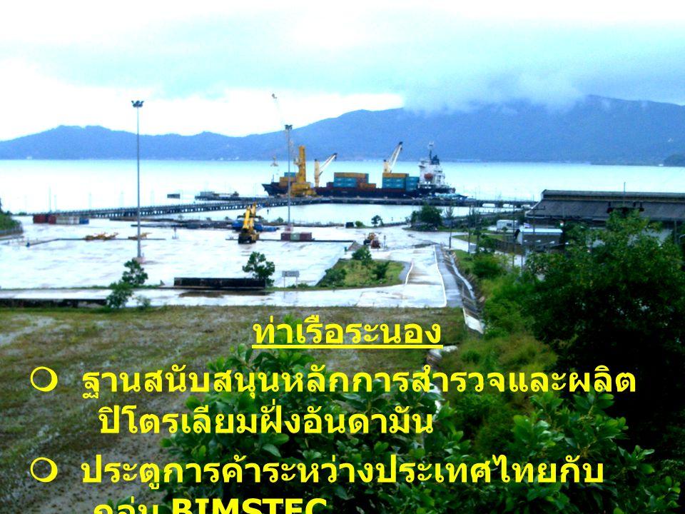 ท่าเรือระนอง  ฐานสนับสนุนหลักการสำรวจและผลิต ปิโตรเลียมฝั่งอันดามัน  ประตูการค้าระหว่างประเทศไทยกับ กลุ่ม BIMSTEC