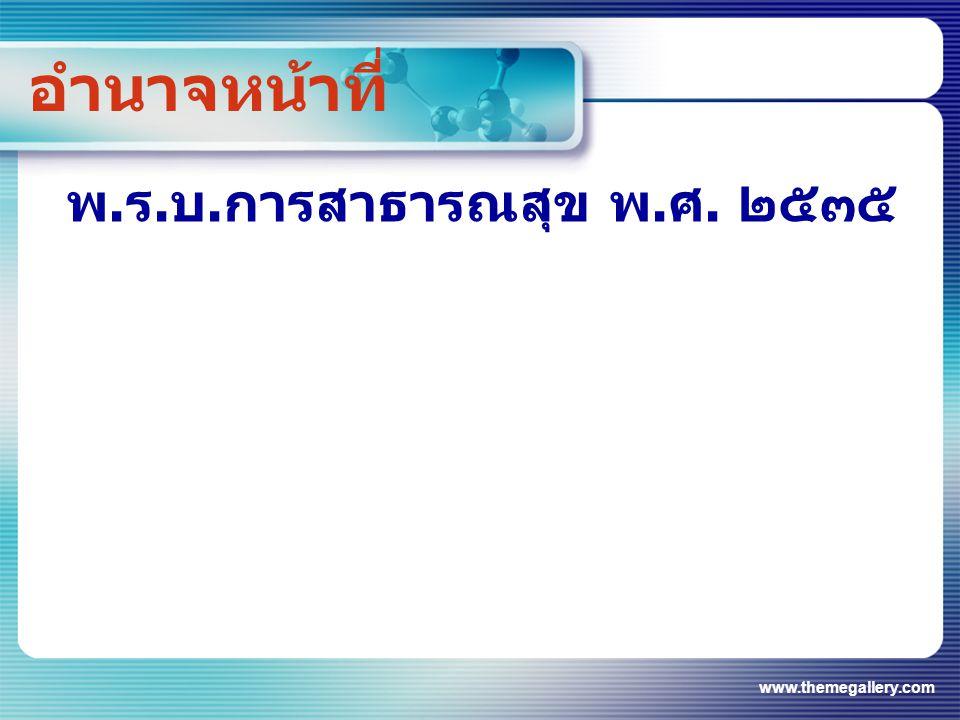 www.themegallery.com อำนาจหน้าที่ พ. ร. บ. การสาธารณสุข พ. ศ. ๒๕๓๕
