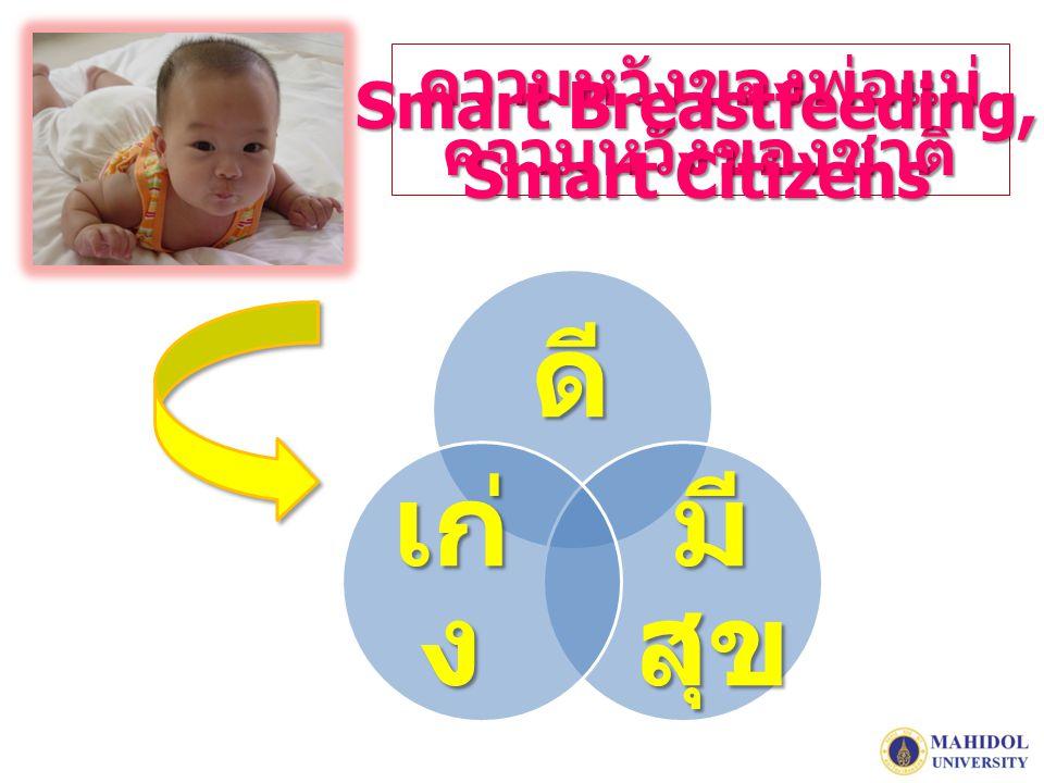 ความหวังของพ่อแม่ ความหวังของชาติ Smart Breastfeeding, Smart Citizens