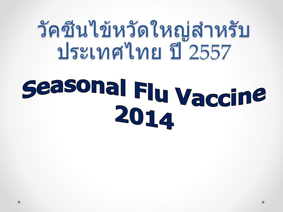 วัคซีนไข้หวัดใหญ่สำหรับ ประเทศไทย ปี 2557