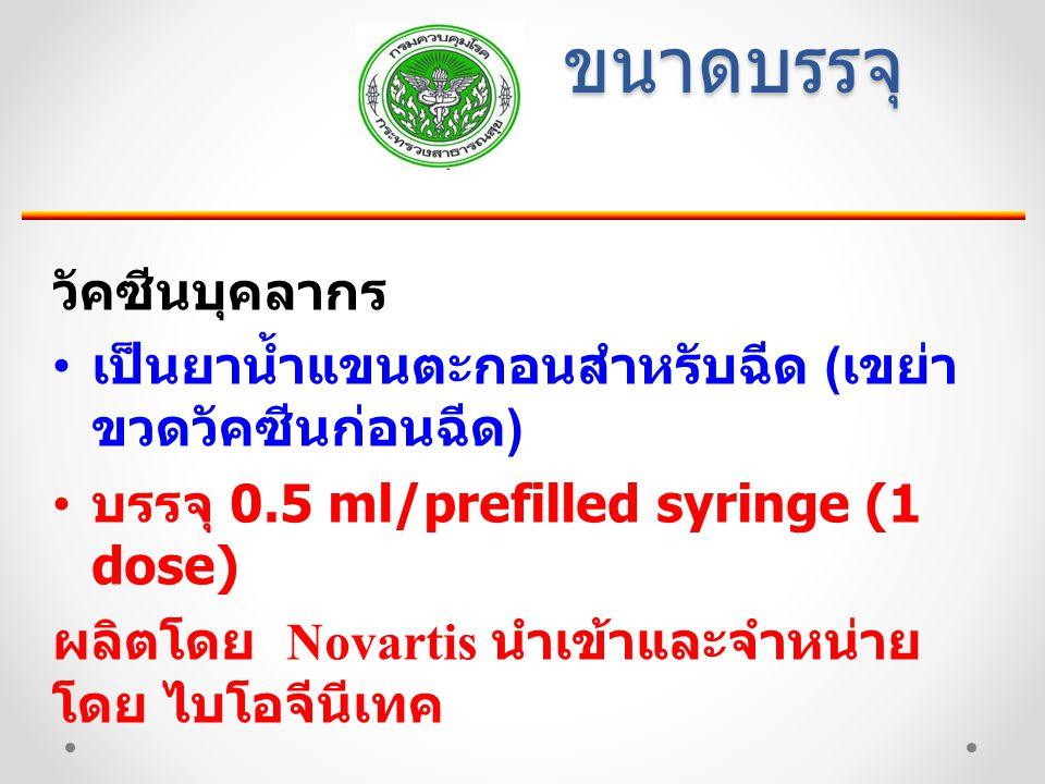 ขนาดบรรจุ วัคซีนบุคลากร เป็นยาน้ำแขนตะกอนสำหรับฉีด ( เขย่า ขวดวัคซีนก่อนฉีด ) บรรจุ 0.5 ml/prefilled syringe (1 dose) ผลิตโดย Novartis นำเข้าและจำหน่าย โดย ไบโอจีนีเทค