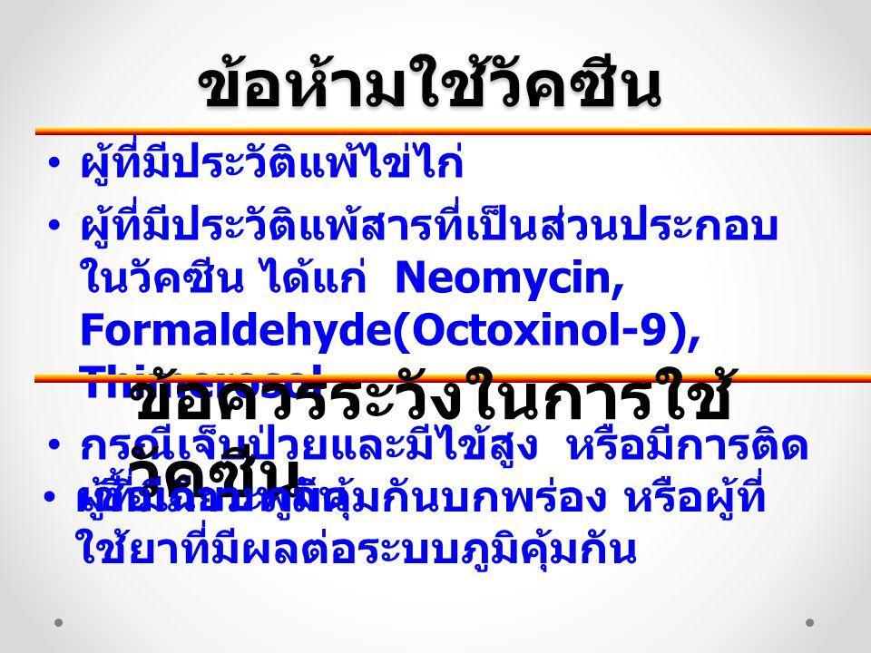 ข้อห้ามใช้วัคซีน ผู้ที่มีประวัติแพ้ไข่ไก่ ผู้ที่มีประวัติแพ้สารที่เป็นส่วนประกอบ ในวัคซีน ได้แก่ Neomycin, Formaldehyde(Octoxinol-9), Thimerosol กรณีเจ็บป่วยและมีไข้สูง หรือมีการติด เชื้อเฉียบพลัน ข้อควรระวังในการใช้ วัคซีน ผู้ที่มีภาวะภูมิคุ้มกันบกพร่อง หรือผู้ที่ ใช้ยาที่มีผลต่อระบบภูมิคุ้มกัน