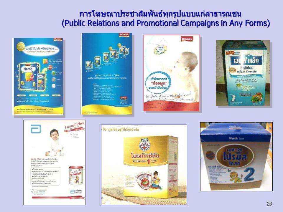 การโฆษณาประชาสัมพันธ์ทุกรูปแบบแก่สาธารณชน (Public Relations and Promotional Campaigns in Any Forms) 27