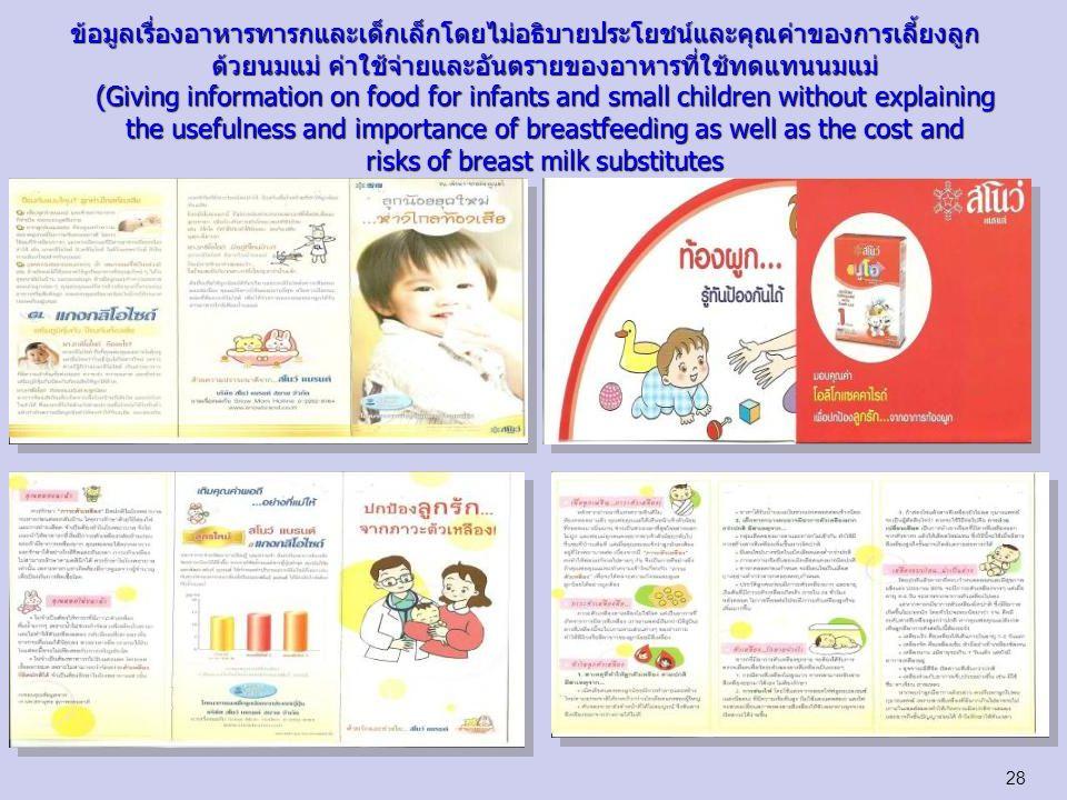 ข้อมูลเรื่องอาหารทารกและเด็กเล็กโดยไม่อธิบายประโยชน์และคุณค่าของการเลี้ยงลูก ด้วยนมแม่ ค่าใช้จ่ายและอันตรายของอาหารที่ใช้ทดแทนนมแม่ (Giving information on food for infants and small children without explaining the usefulness and importance of breastfeeding as well as the cost and risks of breast milk substitutes 29