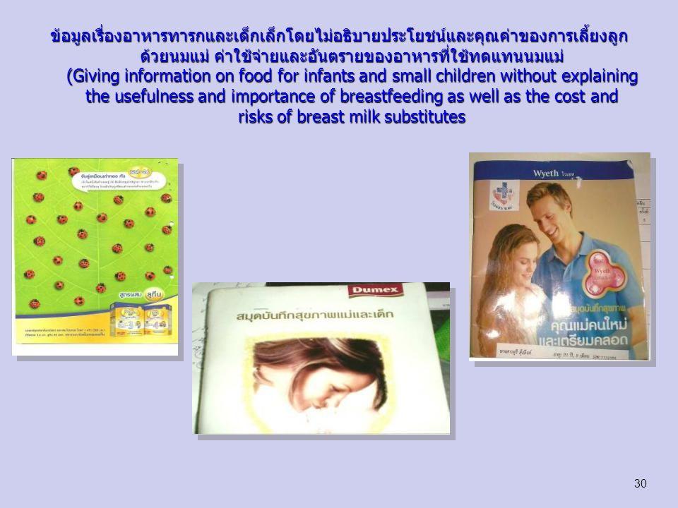 การแจกตัวอย่างอาหารทารกและเด็กเล็ก ของขวัญแก่แม่ (Distribution of samples of food for infants and small children and gifts to a mother) 31