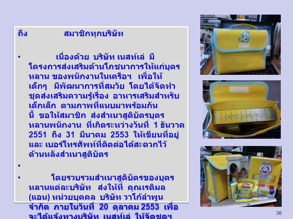 ประชาสัมพันธ์ ที่ ธนาคาร ซื้อเช็คของขวัญ เด็กแรกเกิด แจก dumex gift set 37