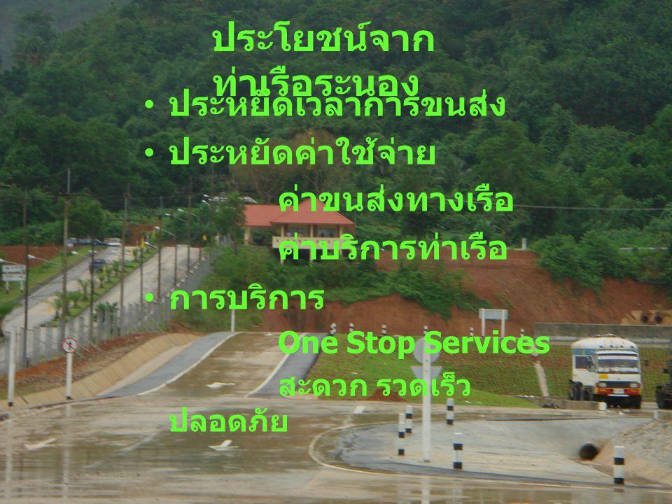  ท่าเรือระนอง  : 077-813-622, 077-813-623 แฟกซ์ : 077-813-621  กองธุรกิจสัมพันธ์และการตลาด การ ท่าเรือแห่งประเทศไทย  : 02-269-5389 แฟกซ์ : 02-269- 5318 E-mail: maketing@port.co.th Website: www.port.co.th