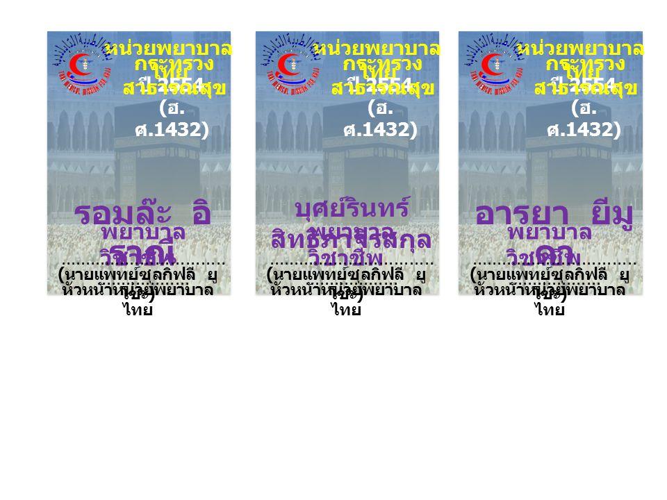 หน่วยพยาบาล ไทย ราตรี เทศ เซ็น ( นายแพทย์ซุลกิฟลี ยู โซะ ) ปี 2554 ( ฮ.