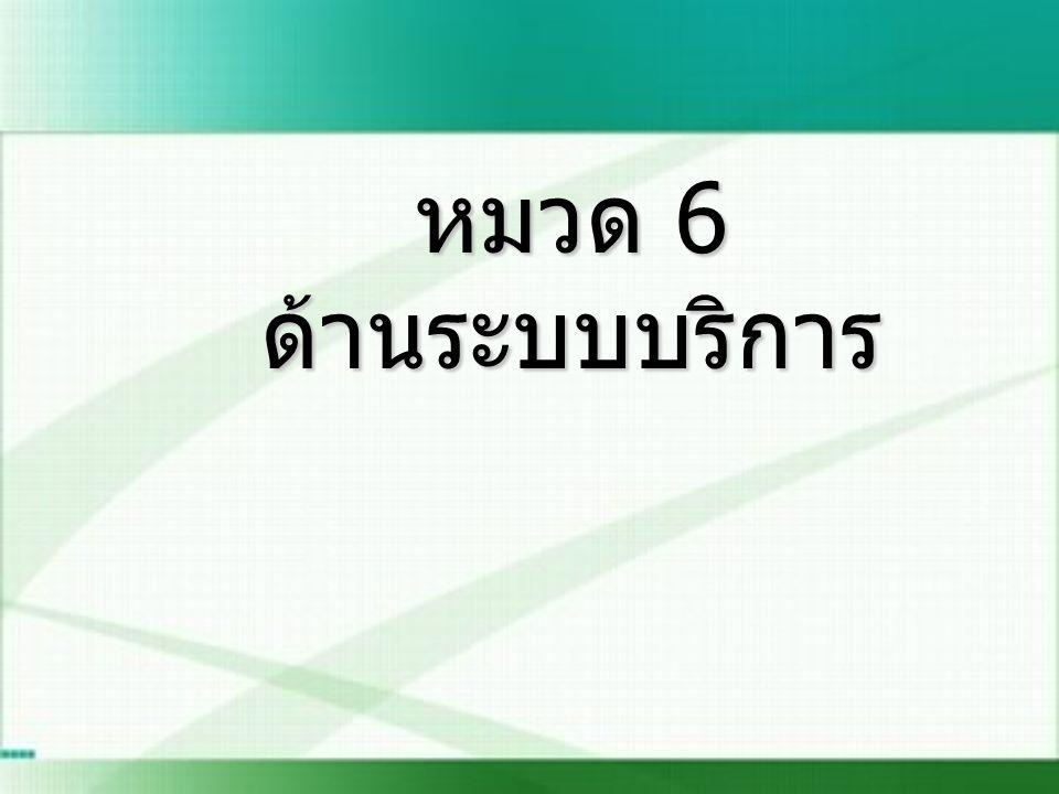 หมวด 6 หมวด 6 ด้านระบบบริการ ด้านระบบบริการ